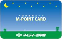 Mポイントカード