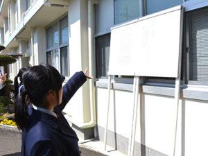 高校入試 合格発表