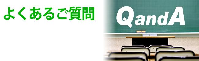QandA質問