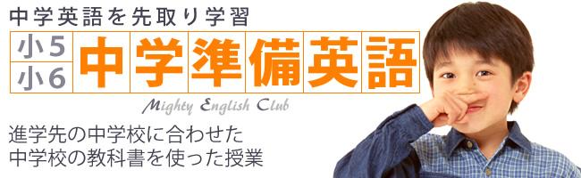 中学準備英語