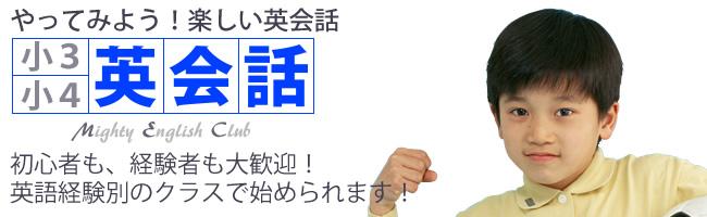 小学英語 英会話